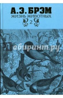 Жизнь животных. В трех томах. Том 2: Птицы - Альфред Брэм