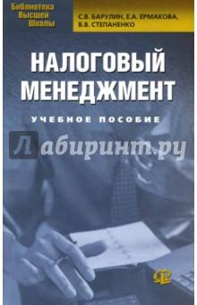 Налоговый менеджмент: Учебное пособие - Сергей Барулин