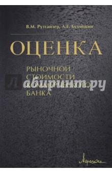 Оценка рыночной стоимости коммерческого банка - Рутгайзер В.М. Будицкий А.Е.
