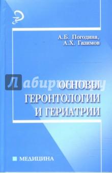 Основы геронтологии и гериатрии: учебное пособие - Погодина, Газимов