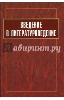 Введение в литературоведение. Учебник для вузов - Вершинина, Волкова, Илюшин
