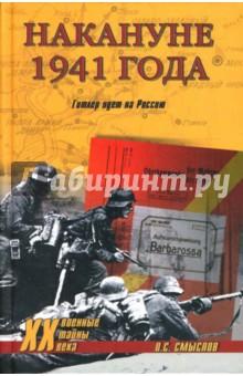 Накануне 1941 года. Гитлер идет на Россию - Олег Смыслов изображение обложки