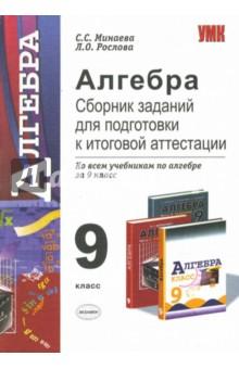 Алгебра 9 класс. Сборник заданий для подготовки к итоговой аттестации - Светлана Минаева