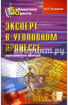 Эксперт в уголовном процессе: научно-практическое руководство - Александр Рыжаков