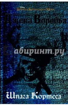 Приключения Джека Воробья. Шпага Кортеса - Роб Кидд