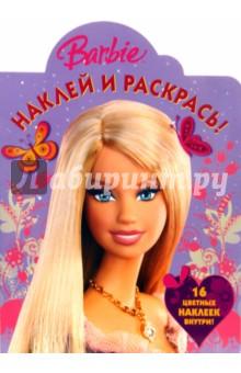 Барби. № 0708 Наклей и раскрась