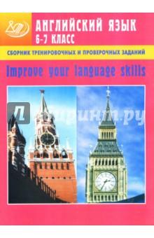 Сборник тренировочных и проверочных заданий по английскому языку для 6-7 класса + CD - Е. Хотунцева
