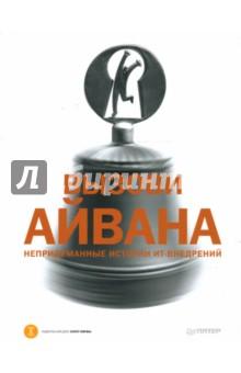 Вызови Айвана: непридуманные истории ИТ-внедрений - Игорь Пичугин