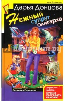 Нежный супруг олигарха - Дарья Донцова изображение обложки