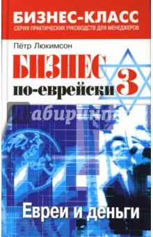 Бизнес по-еврейски - 3: евреи и деньги - Петр Люкимсон