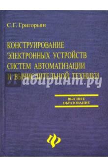 Конструирование электронных устройств систем автоматизации и вычислительной техники - С.Г. Григорьян