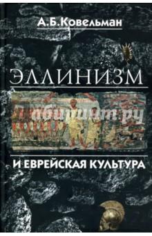 Эллинизм и еврейская культура - Аркадий Ковельман