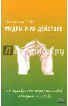Мудры и их действие на эндокринно-энергетический аппарат человека - Галина Климович