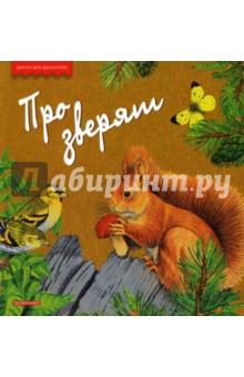 Про зверят - Александр Тихонов