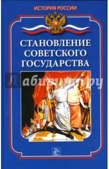 Становление Советского государства - Дмитрий Ванюков