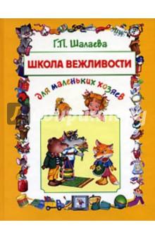 Школа вежливости для маленьких хозяев - Галина Шалаева