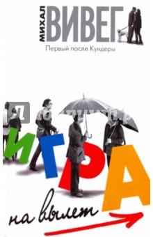Игра на вылет - Михал Вивег