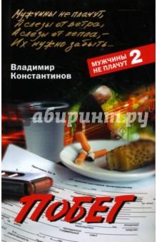 Побег - Владимир Константинов