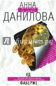 Яд Фаберже: Роман - Анна Данилова