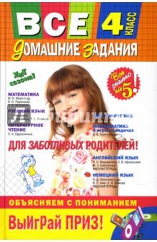 Все домашние задания : 4 класс. Решения, пояснения, рекомендации - Вакуленко, Твердохвалова, Безкоровайная, Берестова, Мельник