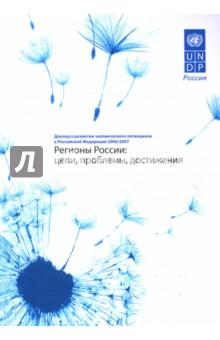 Регионы России: Доклад о развитии человеческого потенциала в Российской Федерации 2006/2007 - Зубаревич, Шульга, Суринов