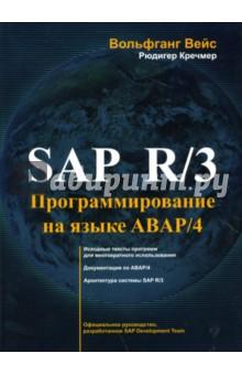 SAP R/3. Программирование на языке ABAP/4 (+CD) - Вейс, Кречмер