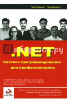 .NET Сетевое программирование для профессионалов - Кровчик, Кумар, Лагари, Нагел, Мунгале