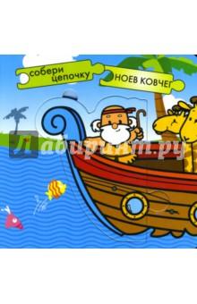 Собери цепочку: Ноев ковчег