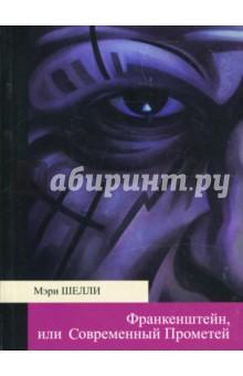 Франкенштейн, или Современный Прометей - Мэри Шелли