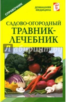 Садово-огородный травник-лечебник: Справочник