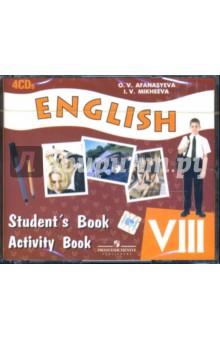 Английский язык 8 класс (4шт.) CD. - Ольга Афанасьева