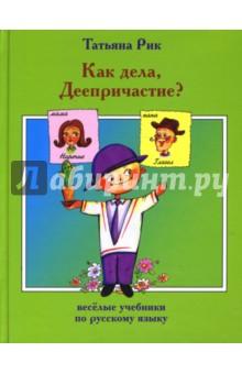 Как дела, Деепричастие? - Татьяна Рик