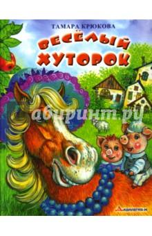 Веселый хуторок - Тамара Крюкова изображение обложки