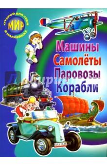 Сборник-1: Машины, самолеты, паровозы, корабли - Бугаев, Александрович, Маслов