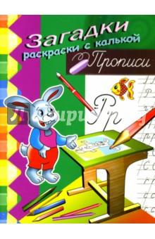 Прописи (зайчик) - Игорь Куберский