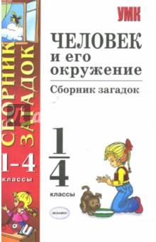 Человек и его окружение: сборник загадок: 1-4 классы - Тихомирова, Михайлов