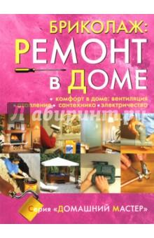 Бриколаж: Ремонт в доме. В 4-х книгах. Книга 4 - Michel Galy