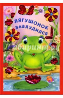 Искорка/Лягушонок заблудился изображение обложки