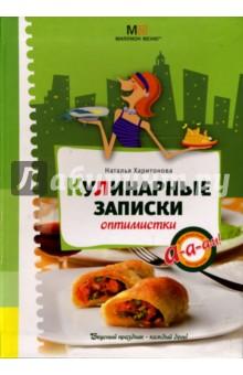 Кулинарные записки оптимистки - Наталья Харитонова