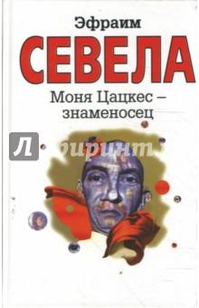 Моня Цацкес - знаменосец - Эфраим Севела