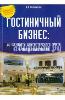 Гостиничный бизнес: особенности бухгалтерского учета и налогообложения - Иван Феоктистов