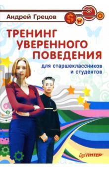 Тренинг уверенного поведения для старшеклассников и студентов - Андрей Грецов