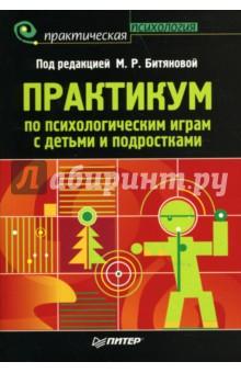 Практикум по психологическим играм с детьми и подростками - Марина Битянова