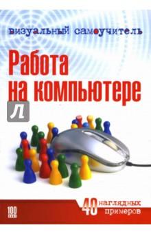 Визуальный самоучитель работы на компьютере - Попов, Шуляева изображение обложки
