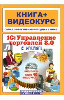 1С: Управление торговлей 8.0 с нуля! (+ СD) - Литвинова, Торгашова, Богатин