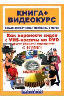 Как перенести видео с VHS на DVD и другие форматы видеодисков с нуля (+ СD) - Макс Владин