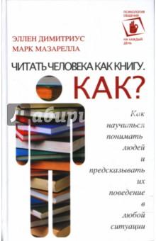 Читать человека как книгу. Как? - Эллен Димитриус