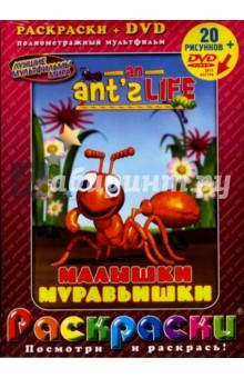 Малышки муравьишки + DVD - Майкл Шельн