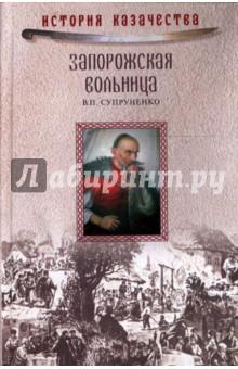 Запорожская вольница - Владимир Супруненко