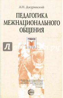 Педагогика межнационального общения. Поликультурное воспитание в России и за рубежом - Александр Джуринский